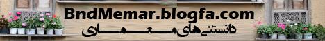http://amirbandari.persiangig.com/memari/memar.jpg